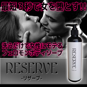 RESERVE ~リザーブ~